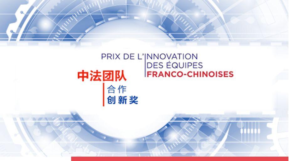 Webinaire A l'heure de la Chine à travers le lancement de la 7ème édition des Prix CFC de l'Innovation des Equipes franco-chinoises et du Club Alumni présidé par KERING